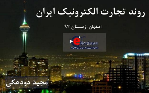 روند تجارت الکترونیک ایران