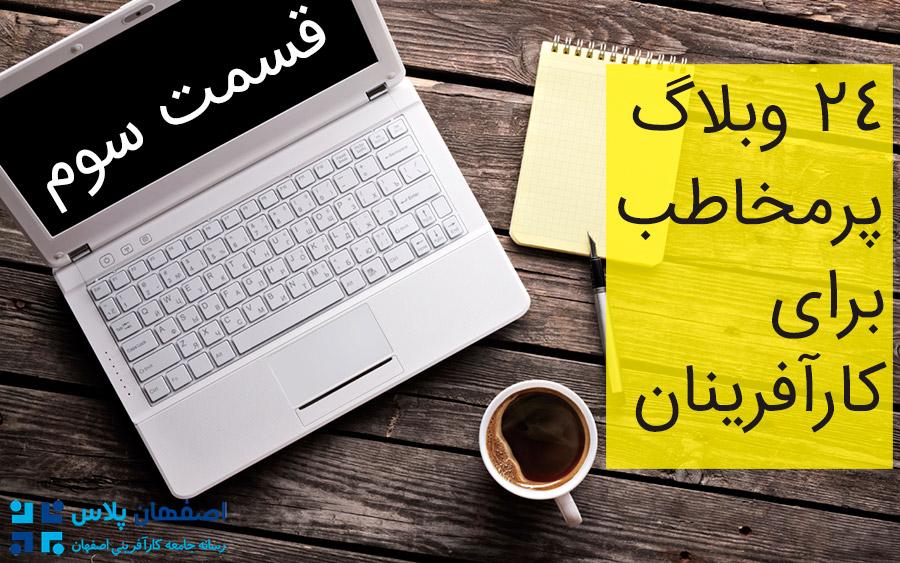 معرفی وبلاگ های کارآفرینی پرمخاطب