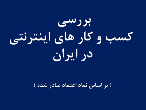 گزارش کسب و کارهای اینترنتی ایران [اسلاید]