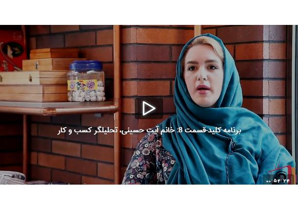 مصاحبه با خانم آیت حسینی، تحلیلگر کسب و کار