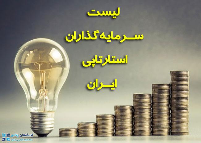 لیست وی سی های ایران