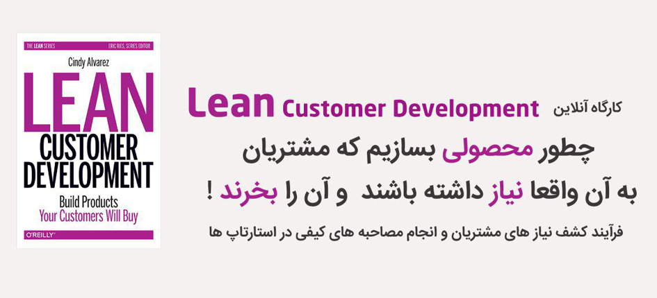 کارگاه آنلاین فرآیند توسعه مشتری