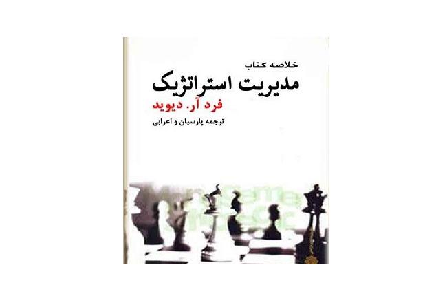 معرفی و دانلود کتاب مدیریت استراتژیک