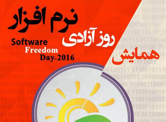 جشنواره نرمافزار آزاد اصفهان