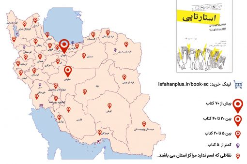 iran_map (3)