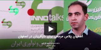 مصاحبه با اصفهان پلاس