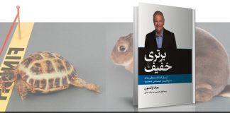 معرفی کتاب برتری خفیف