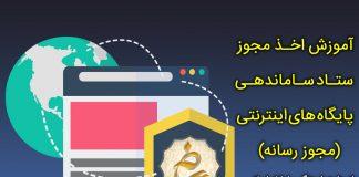 آموزش اخـذ مجوز ستـاد سـاماندهـی پایگاه های اینترنتی (مجوز رسانه)