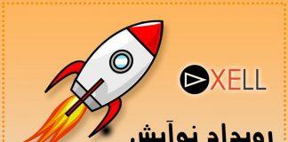 رویداد نوآیش اکسل اصفهان