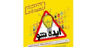مسابقه «ایده شو» با موضوع حمل و نقل و ترافیک