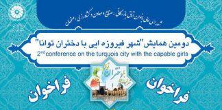 همایش شهر فیروزه ای