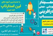 سمینار آموزشی-عملی دو روزه کارآفرینی ناب در اصفهان، ۲۵ و ۲۶ مرداد ۱۳۹۶
