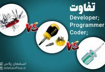 تفاوت بین کدر، دولوپر و برنامه نویس