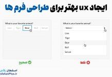 ایجاد ux بهتر برای طراحی بهتر فرم ها در وب یا App