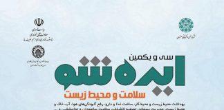 رویداد کارآفرینی ایده شو اصفهان