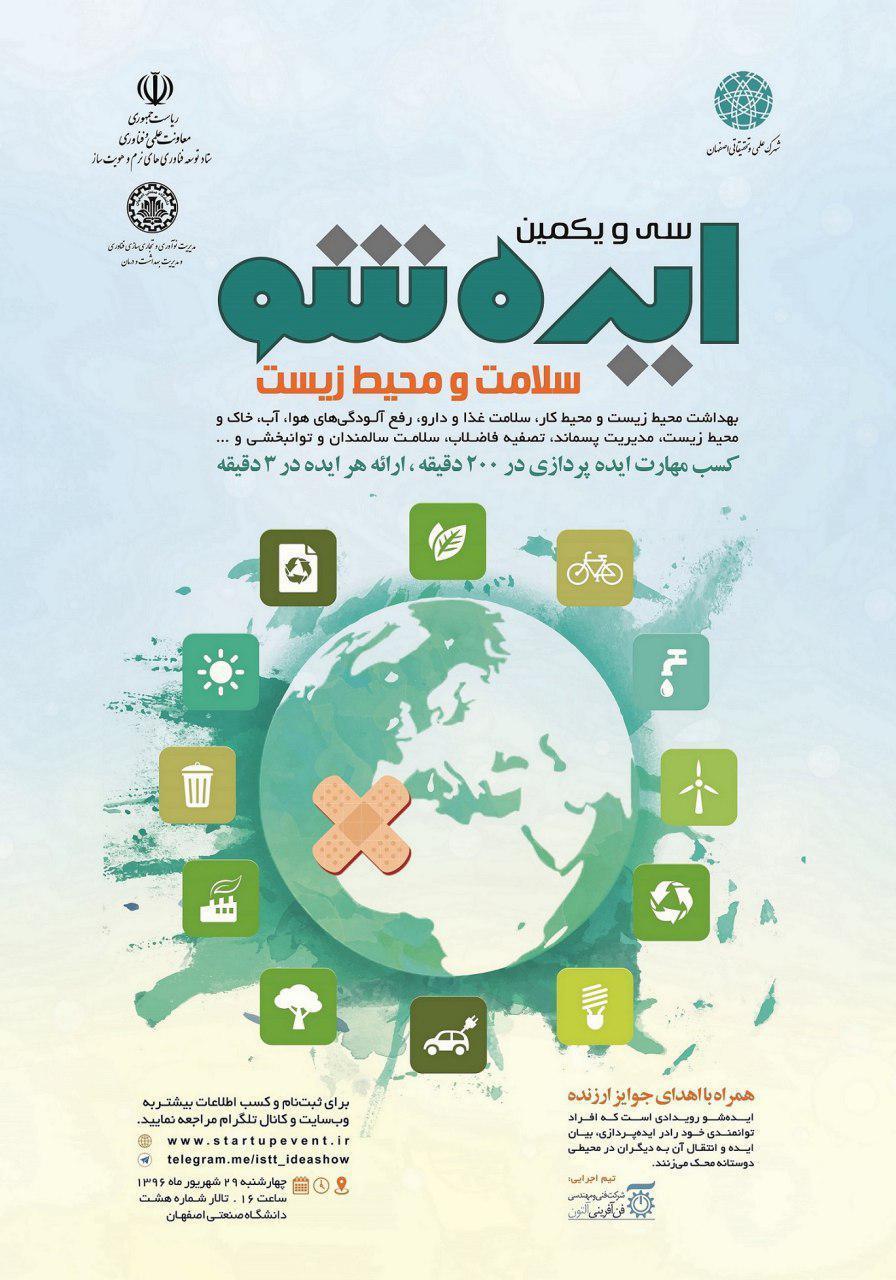 ایده شو سلامت و محیط زیست