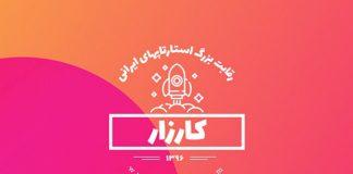کارزار استارتاپ های ایرانی