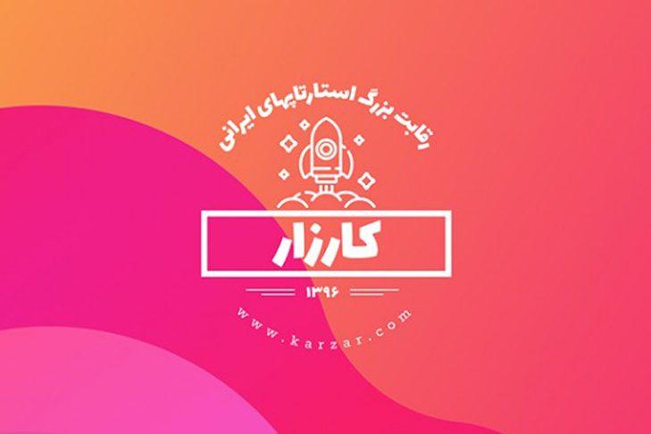 رویداد کارزار استارتاپ های ایرانی، همزمان با جشنواره وب و موبایل
