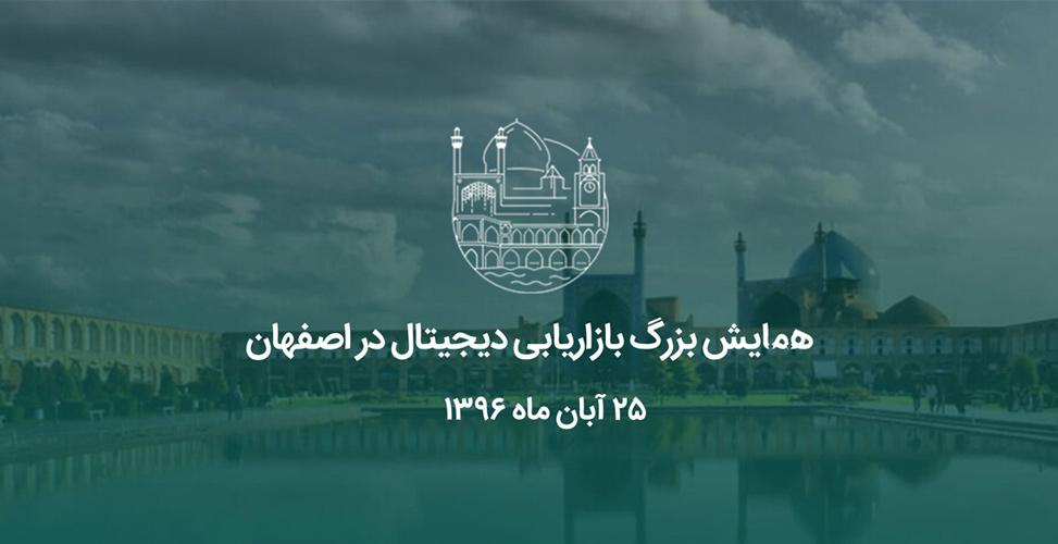 همایش بزرگ بازاریابی دیجیتال اصفهان، ۲۵ آبان ۹۶