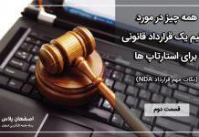 قوانین حقوقی استارتاپ (قرارداد nda)