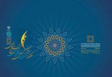 سیزدهمین جشنواره شیخ بهایی