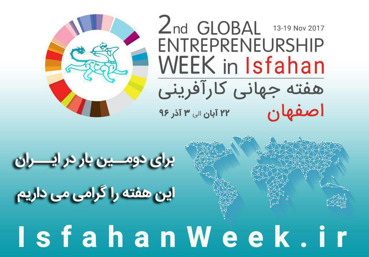 دومین بزرگداشت هفته جهانی کارآفرینی در ایران، ۲۲ آبان الی ۳ آذر ۹۶