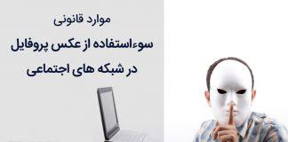 موارد قانونی سواستفاده از عکس پروفایل در شبکه های اجتماعی