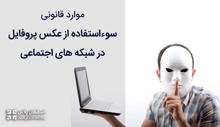 موارد قانونی سوءاستفاده از عکس پروفایل در شبکه های مجازی