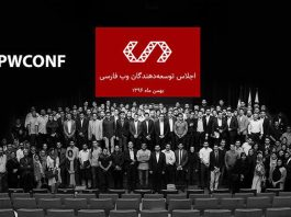 اجلاس وب فارسی