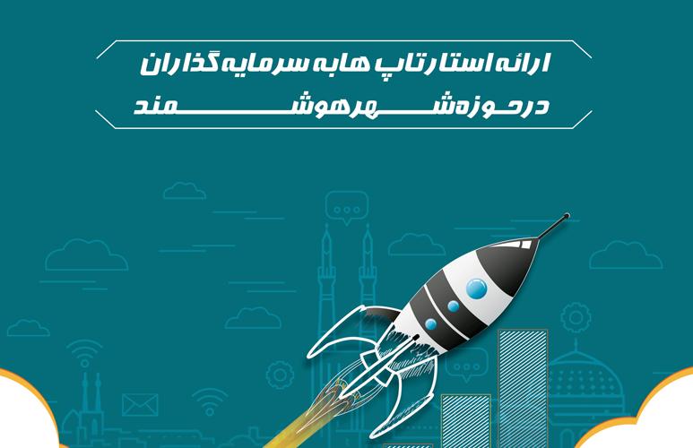 برگزاری استارتاپ دمو یزد با عنوان شهر هوشمند، ۲۸ بهمن ۹۶