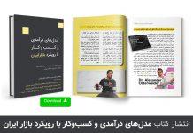 """انتشار کتاب """"مدلهای درآمدی و کسبوکار با رویکرد بازار ایران"""""""