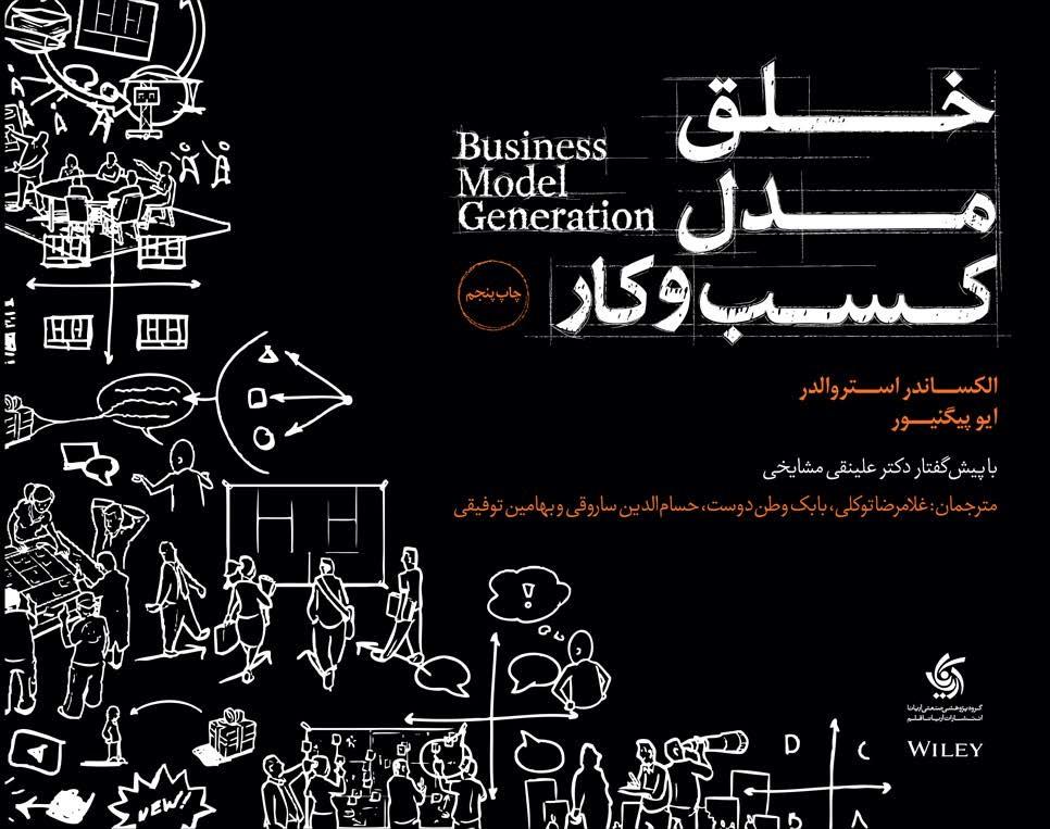 معرفی کتاب خلق مدل کسب و کار