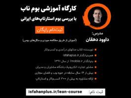 کارگاه آموزشی بوم ناب با بررسی بوم استارتاپهای ایرانی